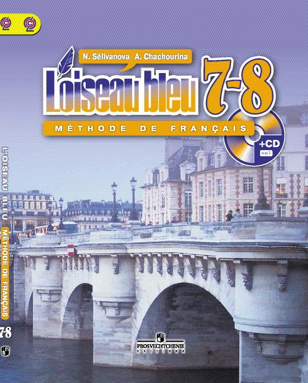 Решебник Французский язык 7-8 Класс Синяя Птица Селиванова Н.а ГДЗ