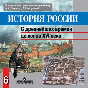 Учебник Истории Курского Края 7 Класс.Rar