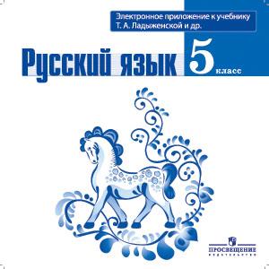 учебник по русскому языку ладыженская 5 класс фото