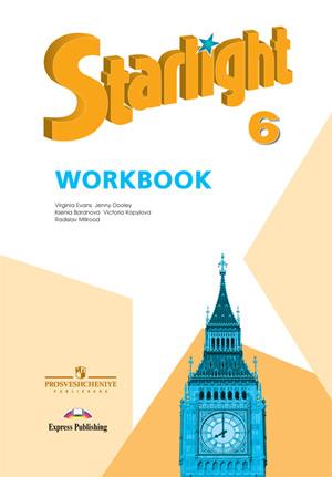 Рабочая тетрадь 6 класс «Звездный английский» (Starlight)