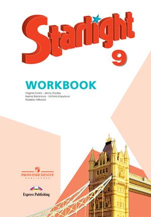Рабочая тетрадь 9 класс «Звездный английский» (Starlight)