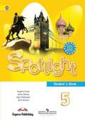 Треки к модулю 9 переработанного учебника для 5 класса»