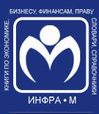 ООО «НИЦ ИНФРА-М»