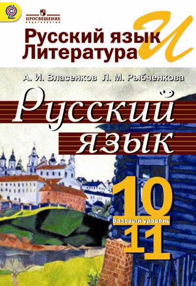 например, учебник по русскому языку 11 класс выбор вакансий