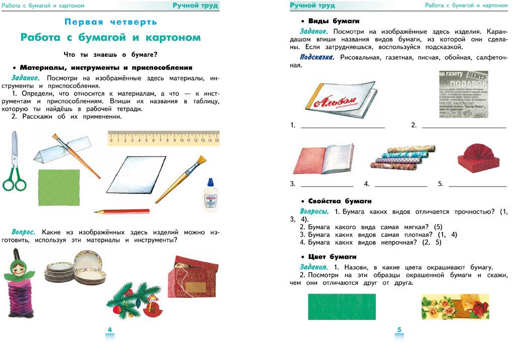 учебник технология 4 класс роговцева читать