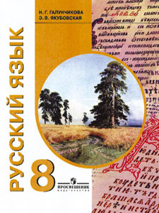 Viii вида русский язык 8 класс