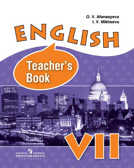 Английский язык. Книга для учителя. VII класс. Афанасьева О.В., Михеева И.В.