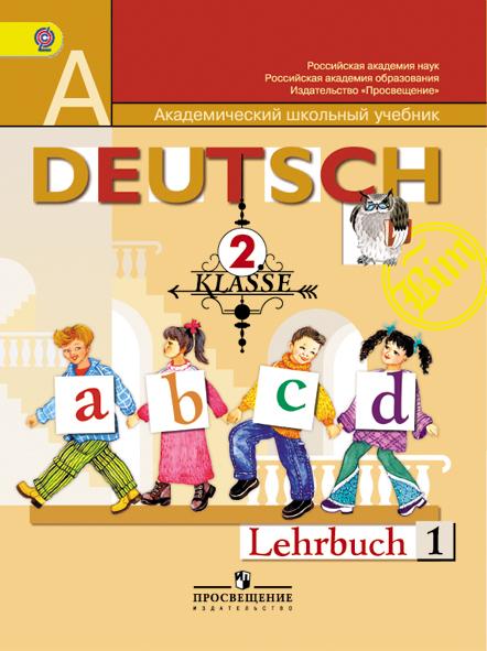 Гдз по немецкому 9 класс schritte