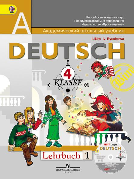 начальный курс немецкого языка в интернете: