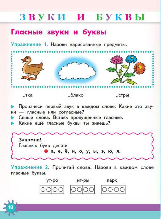 download Обозрение научных трудов А. Х. Востокова между прочим