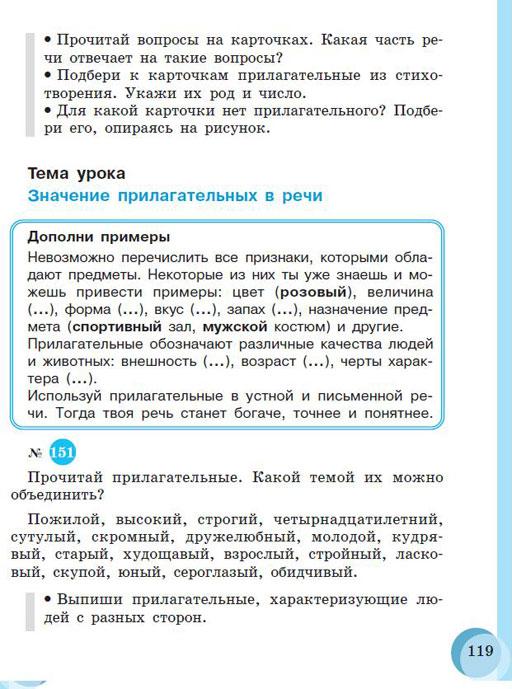 Гдз от Путина по Математике 2 Класс Моро 1