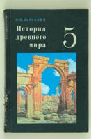 Учебник История Древнего Мира Коровкин