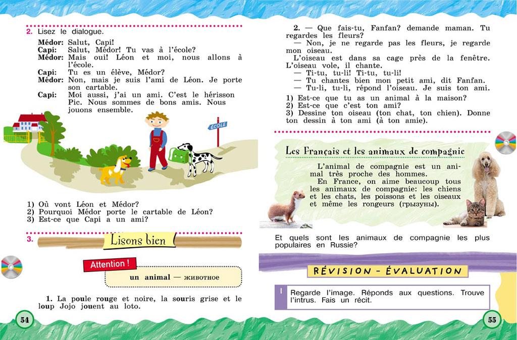 Учебник по французскому языку 2 класс Углубленное изучение. Часть 2: Касаткина Н.М.
