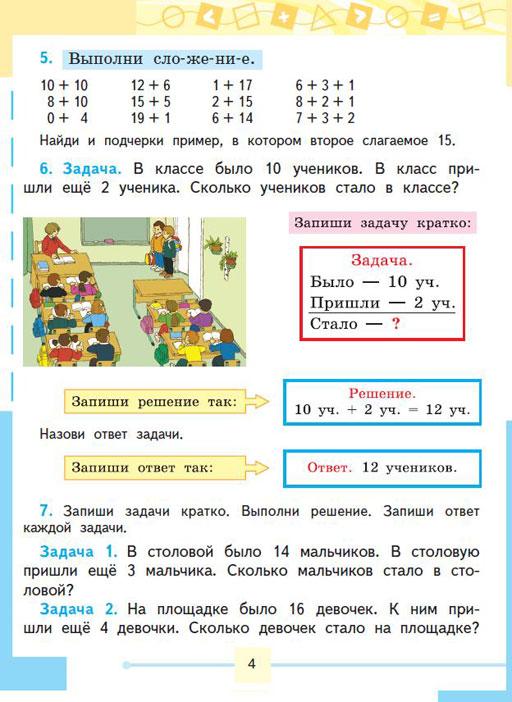 Иллюстрация 1 из 16 для математика. 2 класс. Учебник для.