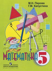 Viii вида математика 5 класс перова м н