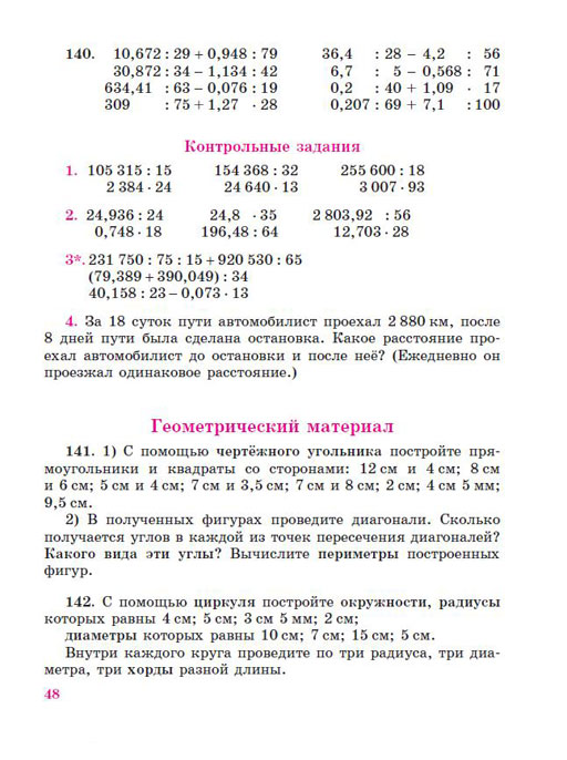 Учебник По Математике 8 Класс Эк В.В