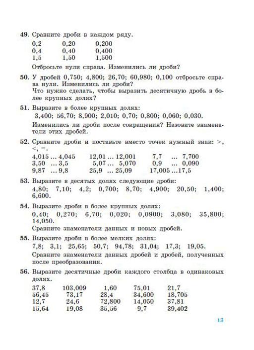 М н перова математика 4 класс решебник.