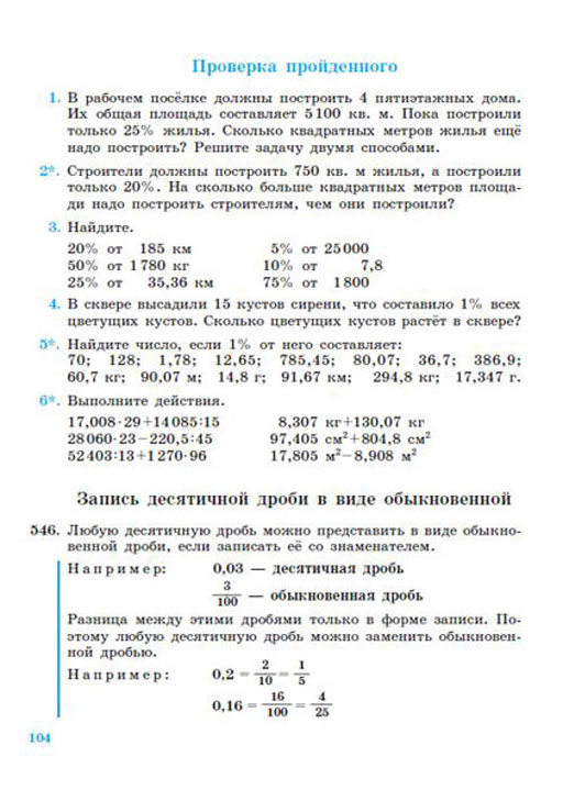 Контрольные работы по учебнику м. Н. Перова 4 класса коррекционных.