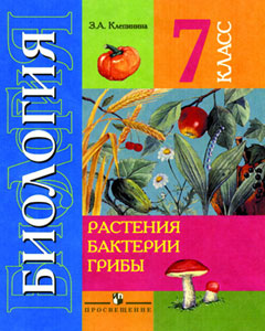 uchebnik-prirodovedenie-viii-vid