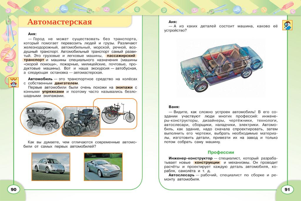 Читать Технология 3 класс Роговцева онлайн
