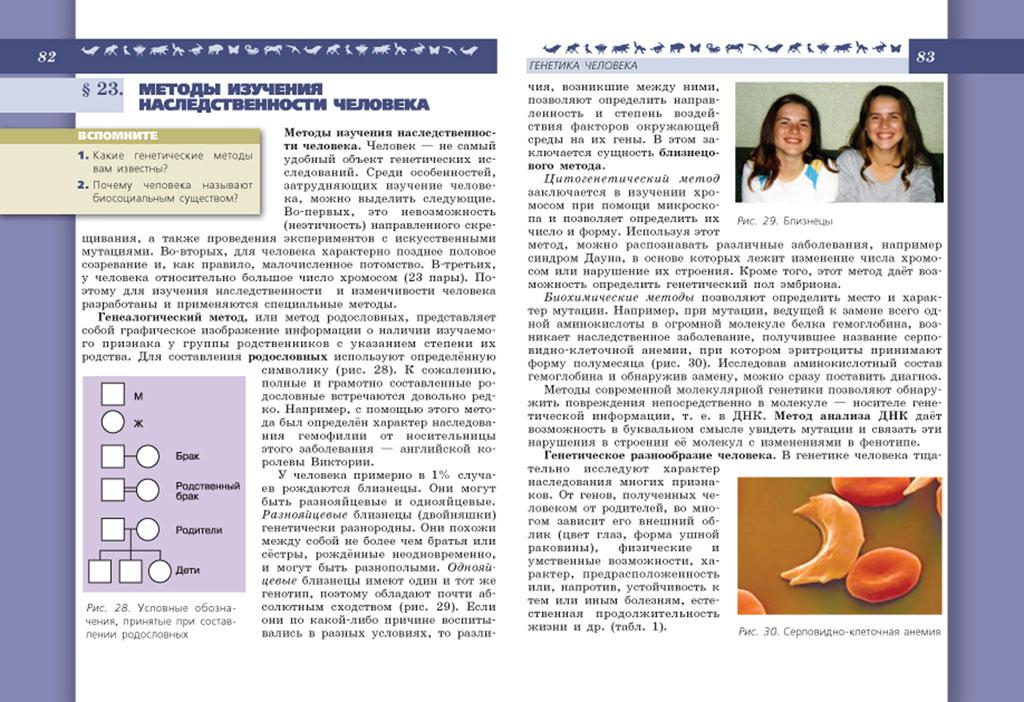 onlayn-uchebnik-po-biologii-5-9-klass-pasechnik-kamenskiy
