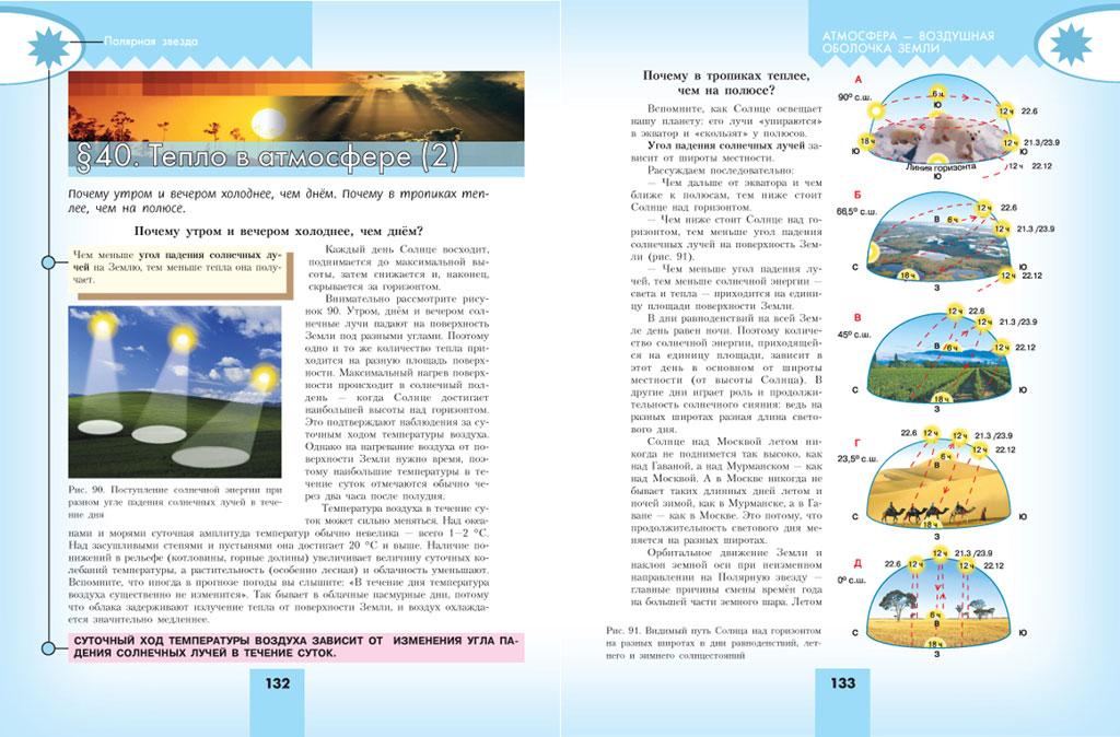 Методическая литература по географии 5-6 | untergunb | pinterest.