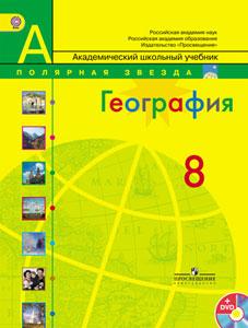 Учебник по географии алексеев 8 класс скачать.