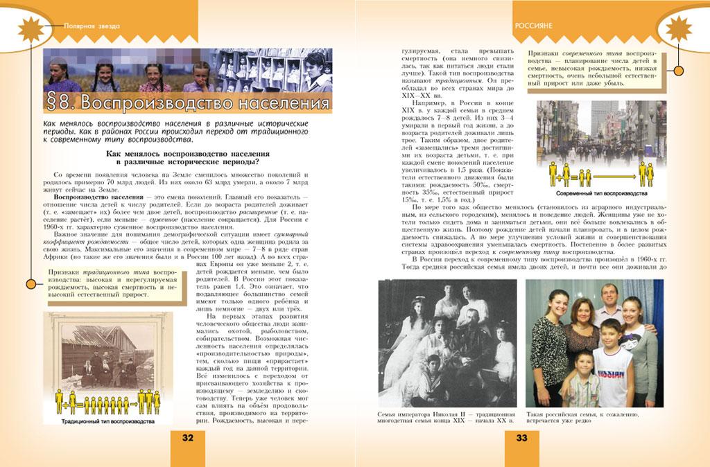 Учебник География 7 Класс А.И.Алексеева Бесплатно