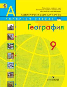 Учебник по географии 9 класс алексеев николина.