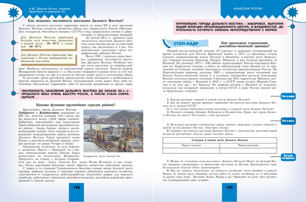 География (5-9 классы) (страница 12).