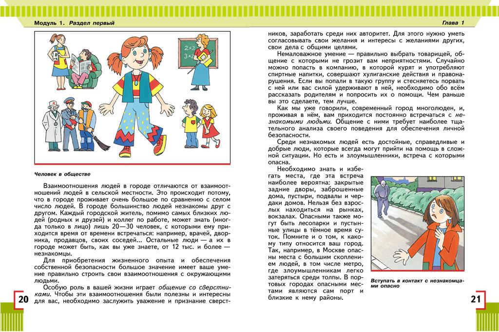 Обж 10 Класс Смирнов Учебник