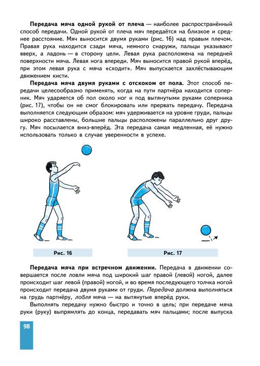 Физическая культура. 8-9 классы. Методические рекомендации.