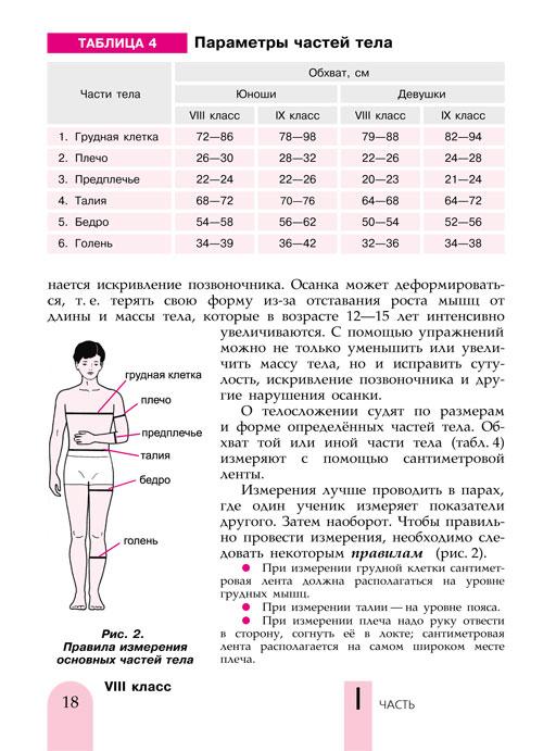 Физическая культура лях зданевич скачать бесплатно.