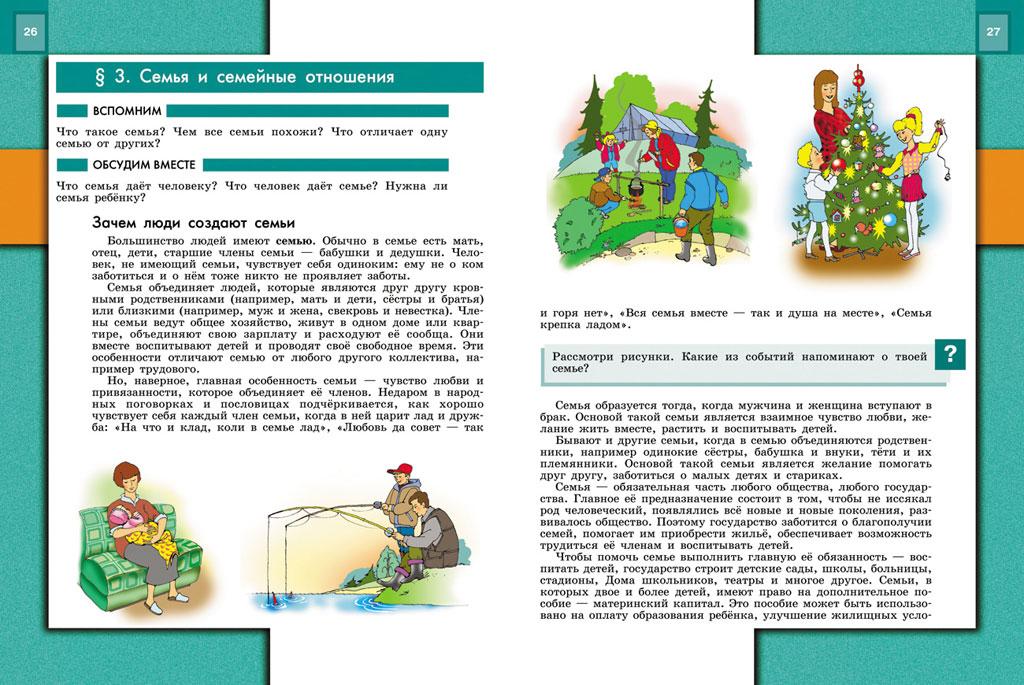 Учебник 5 класс по обществознанию