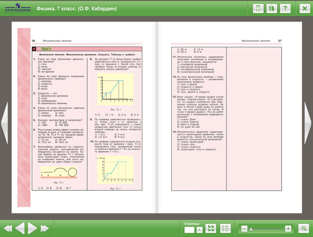 гдз по физике 7 класс учебник кабардин