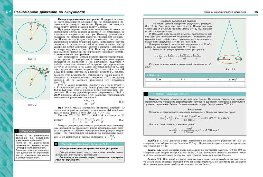 Решебник (гдз) по физике за 9 класс.