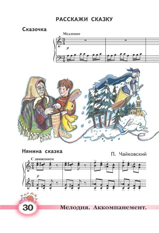поурочные планы по музыке 2 класс критская скачать бесплатно