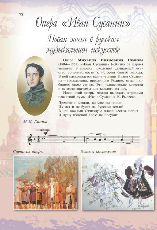 ГДЗ по Музыке за 7 класс