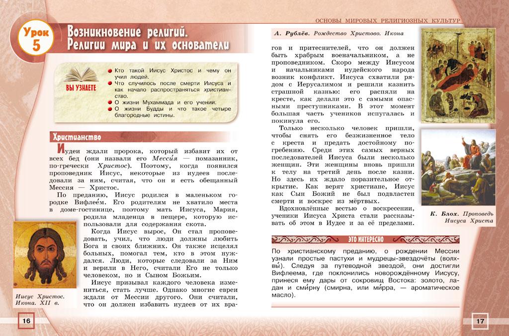 Основы религиозных культур и светской этики. Основы православной.