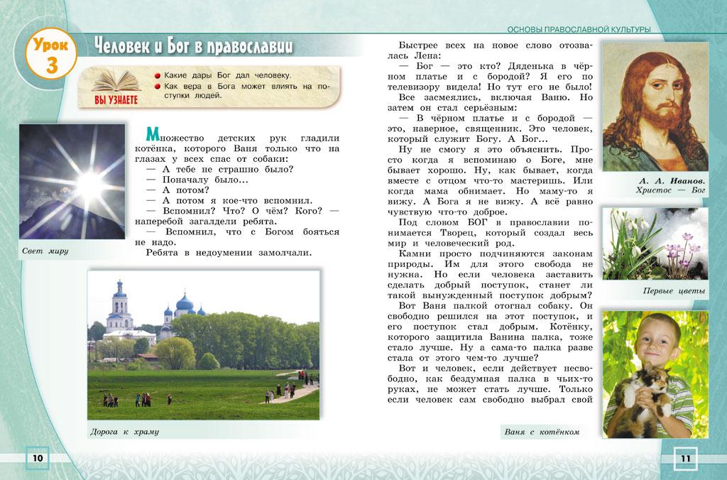 Основы православной культуры рабочая тетрадь 4 класс скачать