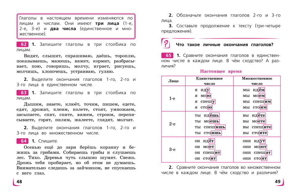 Гдз 4 класс, русский язык, полякова, учебник, 1 часть с подробными.