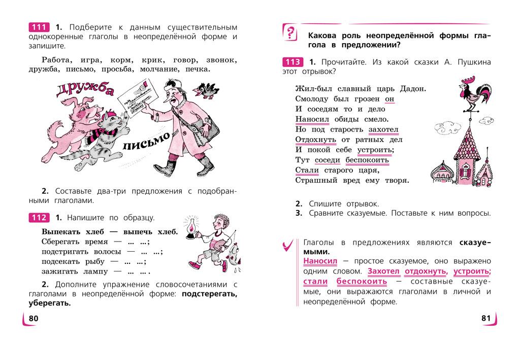 Скачать бесплатно гдз русский язык 3 класс полякова.