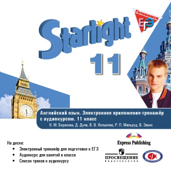 practice exam papers for the russian national exam 2014 ответы
