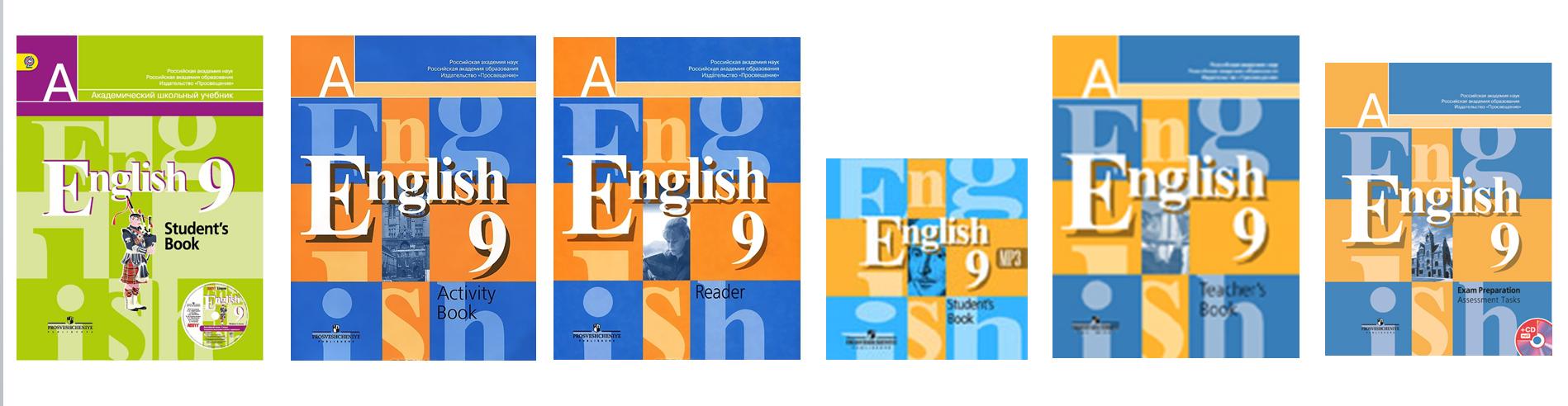 """УМК """"English-9"""""""