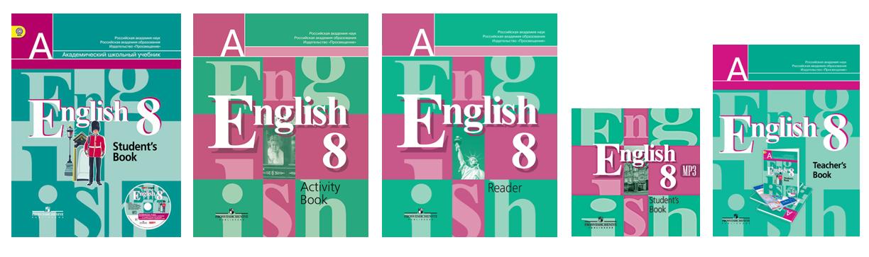 ГДЗ, Решебник. Английский язык 8 класс. Кузовлёв В.П. 2013 г.