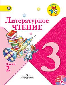 Учебник Литературное Чтение 2 Класс Климановой Горецкого