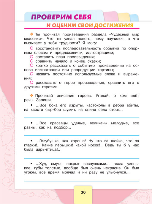 Гдз Литература 4 Класс Рабочая Тетрадь Бойкина и Виноградская