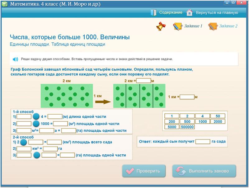 Скачать 4 класса математика школа россии электронное приложение