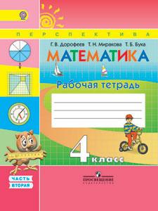 Система учебников Перспектива Предметная линия Математика  В рамках курса школьники продолжают изучать арифметические действия в пределах 1000 учатся выполнять действия в числовых выражениях содержащих 3 и более