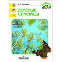 Школа России. Зелёные страницы. Книга для учащихся начальных классов